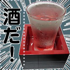 [LINEスタンプ] メッセージ日本酒