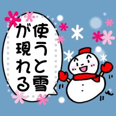 [LINEスタンプ] 使うと雪が現れる!メッセージスタンプ
