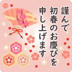 [LINEスタンプ] 動く大人の華やかマナー年賀状&お正月(再)