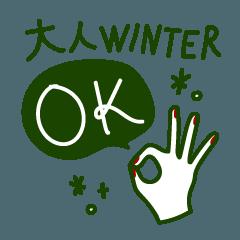 [LINEスタンプ] 大人女子の冬〇毎日使える