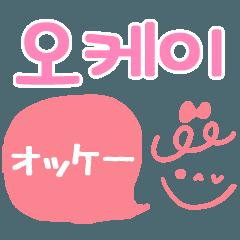 [LINEスタンプ] 日本語×韓国語【友達編】