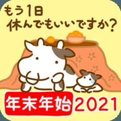[LINEスタンプ] 年末年始に使える ! あけおめ牛親子2021