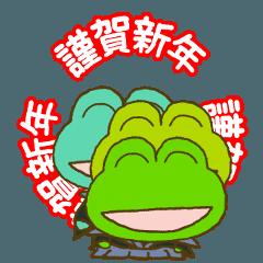 [LINEスタンプ] お正月!カエルのポップアップスタンプ