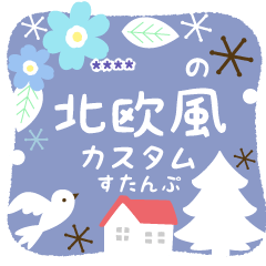 [LINEスタンプ] カスタム北欧風すたんぷ★冬の森の日常会話