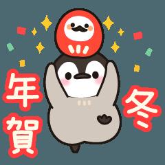 [LINEスタンプ] ほのぼの子ペンギン年賀・年末年始2