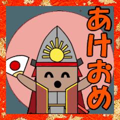 [LINEスタンプ] 『戦国ハニワ』~あけおめ ver.~