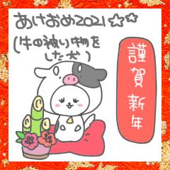 [LINEスタンプ] あけおめ2021(牛の被り物をした犬)