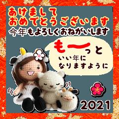 [LINEスタンプ] あみぐるみネコ達のお正月2021