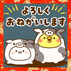 [LINEスタンプ] ツンデレあざらし&ひよこさん☆正月&記念日