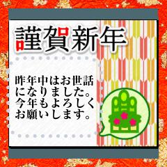 [LINEスタンプ] 毎年使える年賀状のメッセージスタンプ