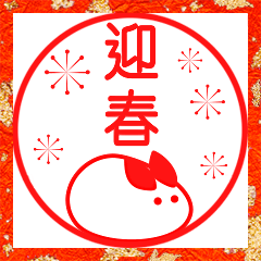[LINEスタンプ] ⭐️お正月・年末年始の和スタンプ⭐️