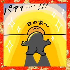 [LINEスタンプ] 大丈夫なきもちになる すばらしき新年
