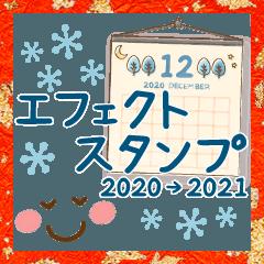 [LINEスタンプ] 背景が動く水彩えほん【年末年始2021編】