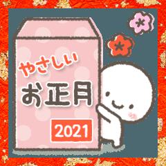 [LINEスタンプ] 年末年始*やさしい挨拶2021