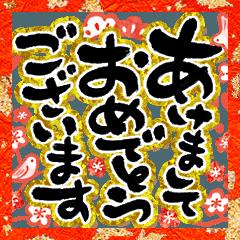 [LINEスタンプ] 毎年使える でか筆文字 お正月【華やか】