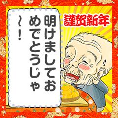 [LINEスタンプ] 【メッセージ】あけおめおじいおばあ