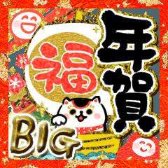 [LINEスタンプ] 【BIG】毎年使える でか筆文字DX お正月