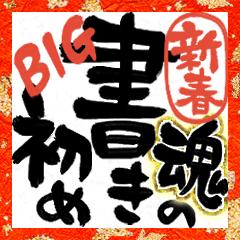 [LINEスタンプ] 新春 魂の書き初め 【BIG】
