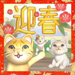 [LINEスタンプ] 飛び出す 縁側の猫【お正月】