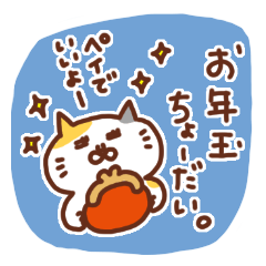 [LINEスタンプ] すずぴ(年末年始)