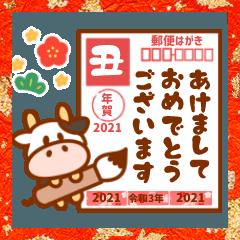 [LINEスタンプ] 動く!2021年お正月/年賀状/あけおめ/丑年