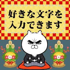 [LINEスタンプ] 目ヂカラ☆にゃんこのお正月メッセージ