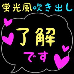 [LINEスタンプ] 蛍光風スタンプ ハート♡1 日常会話