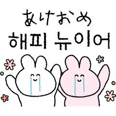 [LINEスタンプ] 韓国語であけおめ