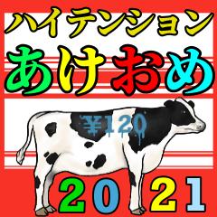 [LINEスタンプ] 【1ヶ月限定スタンプ】あけおめぇえ!!!!