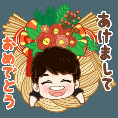 [LINEスタンプ] 小西かわいい男の子お正月「スペシャル」
