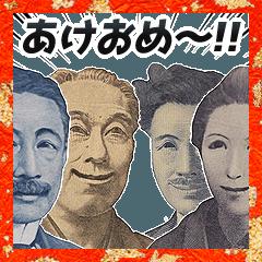 [LINEスタンプ] 【新年】あけおめ☆お金スタンプ【お年玉】