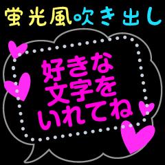 [LINEスタンプ] メッセージ蛍光風ハート♡1日常会話