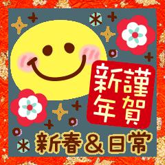 [LINEスタンプ] 【新春】HAPPYスマイル日常も使える年賀状