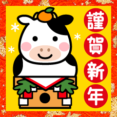 [LINEスタンプ] BIGなお正月スタンプ☆2021丑年