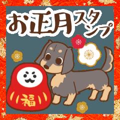 [LINEスタンプ] ダックス大好き季節・正月◆黒タン