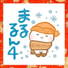[LINEスタンプ] ★クリスマス&年末年始★happyまるるん冬