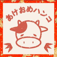 [LINEスタンプ] 【丑年】年末年始 ハンコ風