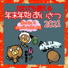 [LINEスタンプ] 年末年始あいさつなかいさんちのくま2021