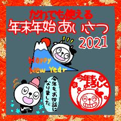 [LINEスタンプ] 年末年始あいさつなかいさんちのパンダ2021