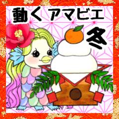 [LINEスタンプ] 動く派手かわいいアマビエ姉さん 冬&正月