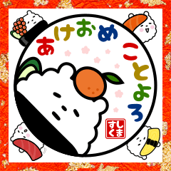 [LINEスタンプ] SUSHIKUMA 04(年末年始)