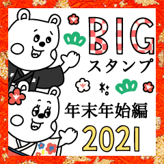 [LINEスタンプ] ラクガキ調☆くまフレ2021【年末年始】
