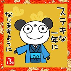[LINEスタンプ] 年末年始☆ふんわかパンダ
