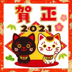 [LINEスタンプ] 【BIG】開運☆みんなに使える年賀状2021