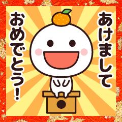 [LINEスタンプ] 動く☆お正月に使えるシンプルさん