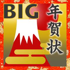 [LINEスタンプ] BIG年賀状スタンプいろいろセット