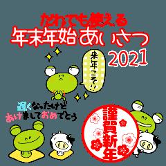 [LINEスタンプ] 年末年始あいさつなかいさんちのかえる2021