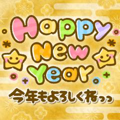 [LINEスタンプ] 大人可愛い♡カラフルお正月
