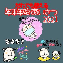 [LINEスタンプ] 年末年始あいさつなかいさんちのいぬ2021