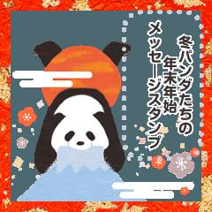 [LINEスタンプ] 冬パンダたちの年末年始2021